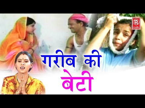 Video देखे दिल को छू देने वाला देहाती किस्सा | गरीब की बेटी | Garib Ki Beti | Sangita | Rathor Cassette download in MP3, 3GP, MP4, WEBM, AVI, FLV January 2017