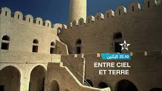 إعلان برنامج -  Entre Ciel et Terre - Tunisie 18/11/2019