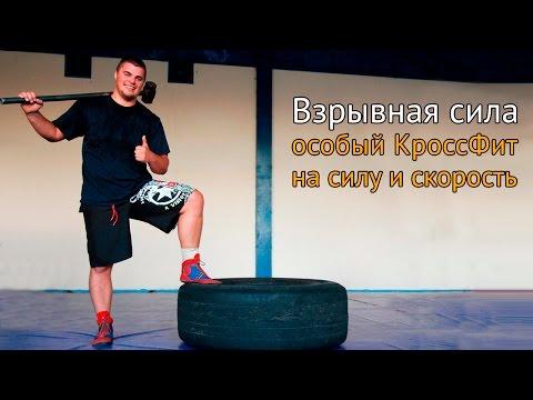 Как развить взрывную силу удара: КроссФит-тренировка на силу и скорость - DomaVideo.Ru