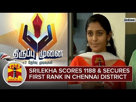 SriLekha-scores-1188-and-secures-First-Rank-in-Chennai-District-ThanthI-TV