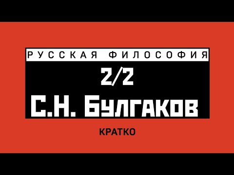 Русская философия. С.Н. Булгаков (2/2)