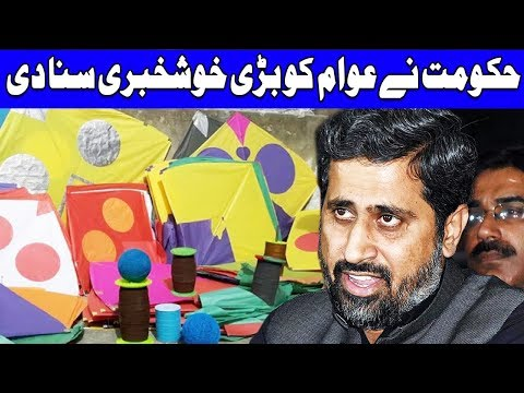 Fayaz Ul Hassan Chohan Announced Big News About Basant | 18 December 2018 | Dunya News