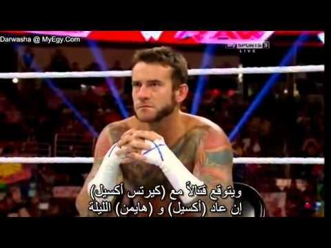 WWE Raw 19.08.2013 مترجم
