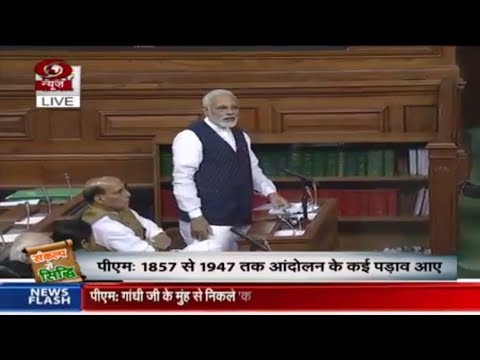 PM's speech in Lok Sabha on the 75th anniversary of the Quit India movement