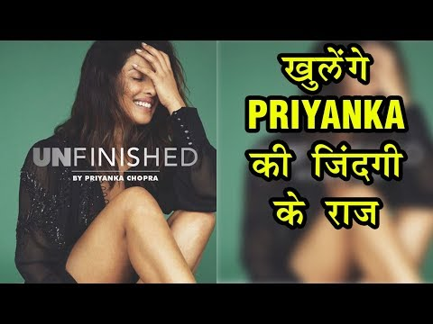 Priyanka Chopra's Book 'UNFINISHED' FIRST LOOK Out