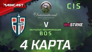Espada vs Winstrike (карта 4), The International 2018, Закрытые квалификации | СНГ