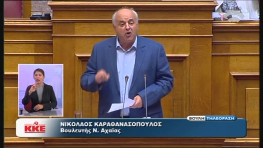 Πολυνομοσχέδιο: Ομιλία Ν.Καραθανασόπουλου (Ειδ.Αγ.ΚΚΕ)(15/10/2015)