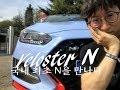 벨로스터N x 강병휘 선수 (Veloster N test by TCR driver)