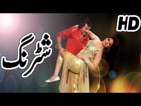 Shrang | Jahangir & Kiran Khan | Pashto Song | HD Video