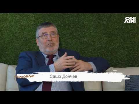 Сашо Дончев: Нечестно спечелените пари произвеждат само лоши неща за обществото