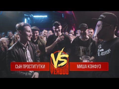 VERSUS FRESH BLOOD 3: Сын Проститутки Vs. Миша Конфуз