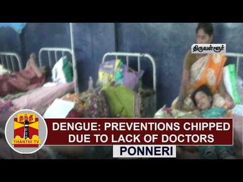 Dengue--Preventions-Chipped-Due-to-Lack-Of-Doctors-at-Ponneri-Thanthi-TV