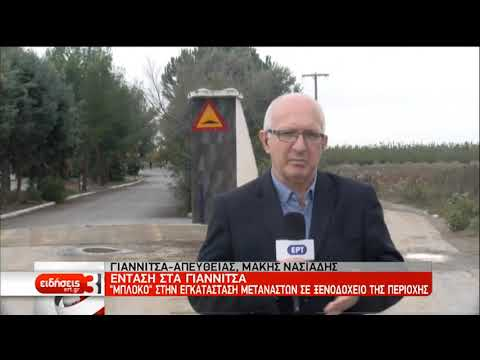 Ένταση σε Γιαννιτσά και Σέρρες για τους πρόσφυγες/μετανάστες | 03/11/2019 | ΕΡΤ
