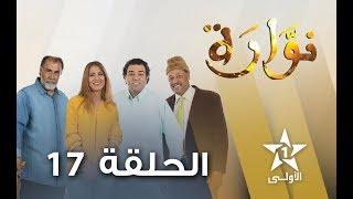 Nouara - Ep 17 - نوارة الحلقة