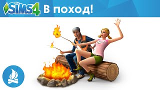 The Sims 4 - В поход! - Официальный трейлер