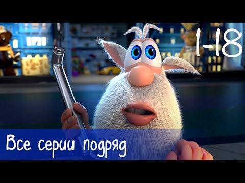 Буба - Все серии подряд (18 серий, целый час!) - Мультфильм для детей (видео)