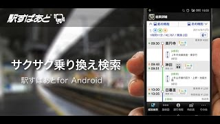 駅すぱあと【無料】乗換案内 - 経路検索・バス時刻表もわかる YouTubeビデオ