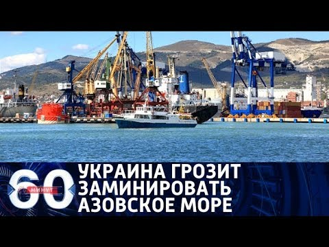 60 минут. Украина грозит заминировать Азовское море. От 24.07.18 - DomaVideo.Ru