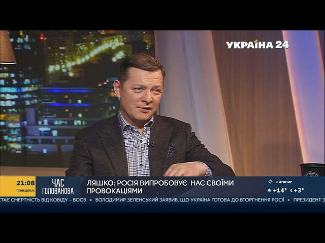 Ляшко: Якщо Путін захоче проковтнути Україну, він повинен подавитися нею