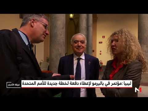 ليبيا :مؤتمر في باليرمو لإعطاء دفعة لخطة جديدة للأمم المتحدة