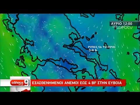 Κακοκαιρία κατευθύνεται στην Εύβοια- Προβλήματα σε Μαγνησία | 15/08/2019 | ΕΡΤ