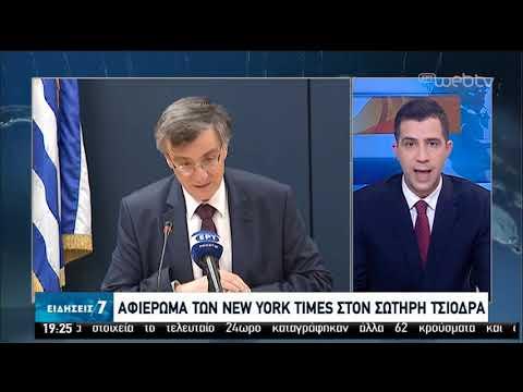 Αφιέρωμα των New York Times στον Σωτήρη Τσιόδρα | 05/04/2020 | ΕΡΤ