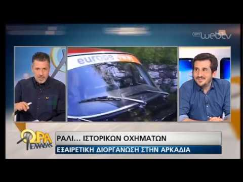 'Ενα ράλι… ιστορικών οχημάτων! | 27/05/19 | ΕΡΤ