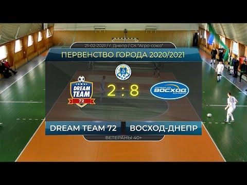 Dream Team 72 — Восход-Днепр 21-02-2021