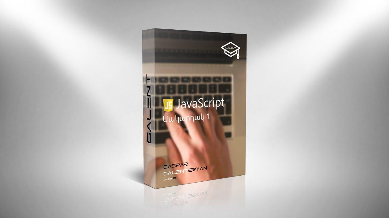 JavaScript - մակարդակ 1