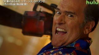 ドラマ『死霊のはらわた リターンズ シーズン2』予告編