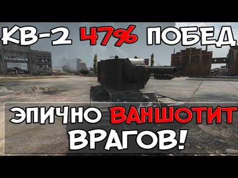 ИГРОК НА КВ-2 47% ПОБЕД ЭПИЧНО ВАНШОТИТ ВРАГОВ! World of Tanks