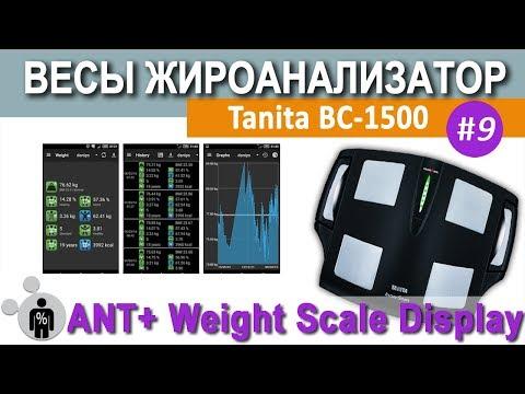 Tanita BC-1500 and ANT+ Weight Scale Display. Тест обзор приложения для Android