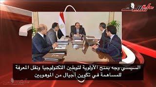 موجز منتصف الليل.. توجيهات رئاسية للحكومة والاتحاد الأوروبي يؤكد دعمه لمصر في كافة المجالات