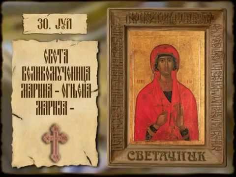 СВЕТАЧНИК 30. ЈУЛ – СВЕТА МАРИНА – ОГЊЕНА МАРИЈА