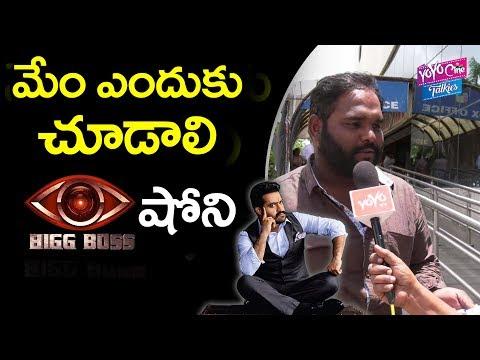 Bigg Boss Telugu Reality Show Public Response | Telugu Full Episodes | Star Maa | YOYO Cine Talkies