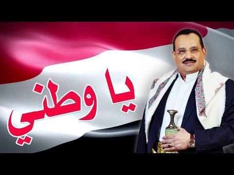 لأني أنت يا وطني للدكتور عبد الولي الشميري