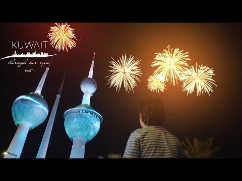 فيلم وثائقي عن دولة الكويت