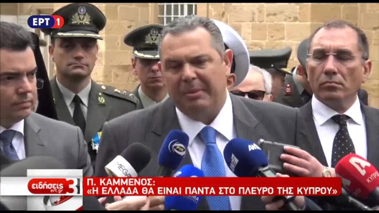 Π. Καμμένος: Η Ελλάδα θα είναι πάντα στο πλευρό της Κύπρου