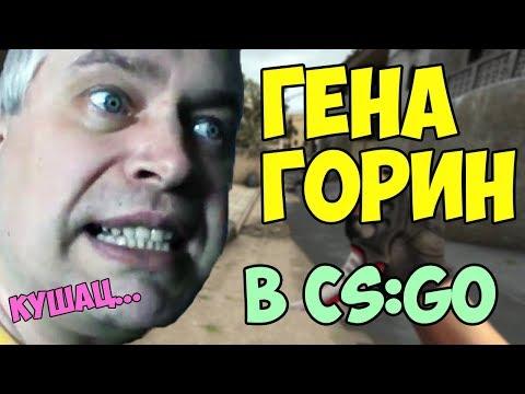 Геннадий Горин играет в CS:GO