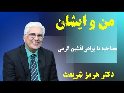 من و ایشان - مصاحبه زیبا با برادر امین