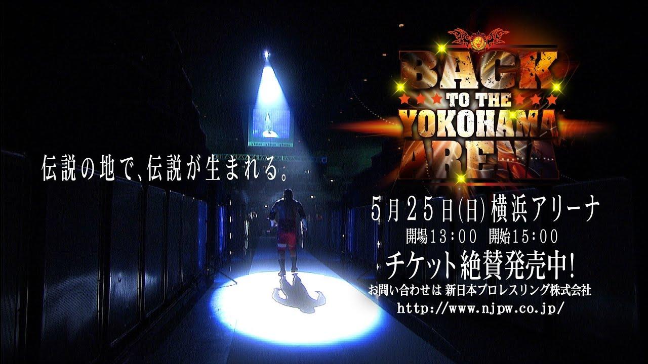 新日本プロレス5月25日横浜アリーナ大会TV-CM