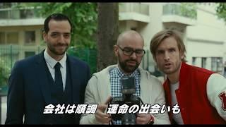 映画『アリバイ・ドット・コム』予告編