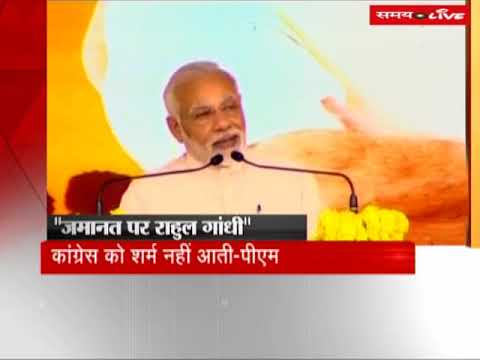 PM Modi attacked in election rally on Rahul Gandhi nomination for Congress President