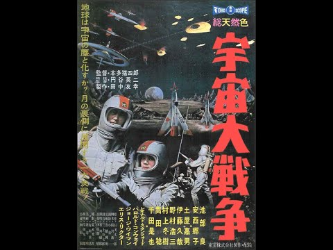 Battle In Outer Space(1959) -Audio Commentary by David Kalat