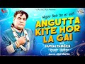 New Punjabi Songs - Angutta Kite Hor La Gai - Durga Rangila - Punjabi Songs - Latest Punjabi Songs