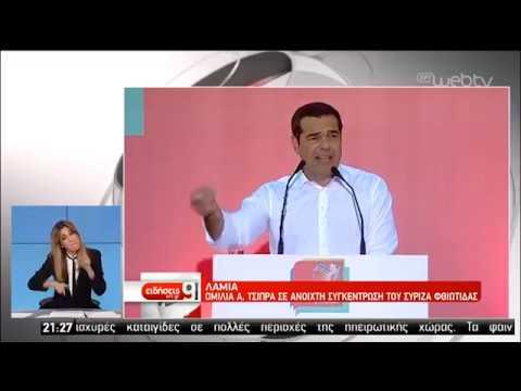 Τσίπρας: Δεν κάνουμε δώρα και παροχές, είναι οι δικές σας θυσίες που επιστρέφονται  16/05/2019  ΕΡΤ