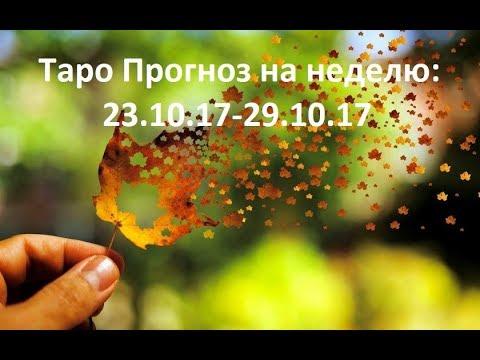 Таро Прогноз на неделю: 23.10.17-29.10.17.