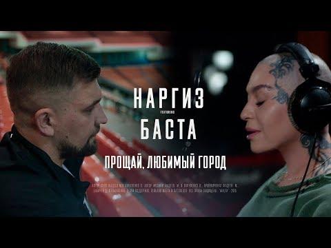 Наргиз ft. Баста - Прощай, любимый город (Премьера клипа 2018) (видео)