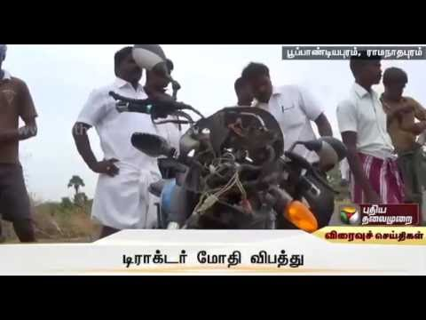 Five-injured-as-tractor-rams-auto-cycle-in-Ramanathapuram