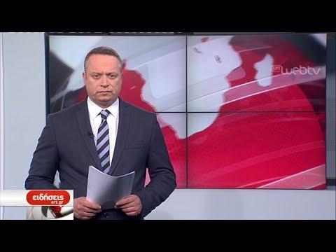 Τίτλοι Ειδήσεων ΕΡΤ3 19.00 | 11/02/2019 | ΕΡΤ